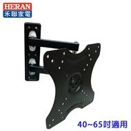 HERAN禾聯40~65吋液晶電視 手臂式 壁掛架 WM-C6~不含安裝