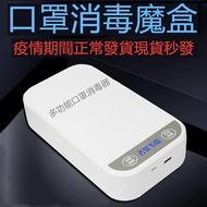 手機消毒機紫外線殺菌臭氧消毒器消毒箱盒口罩小型消毒櫃  優尚誠品WJ