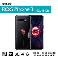 ROG Phone 3 ZS661KS  12G/512G 5G連線 智慧型手機 攜碼亞太電信月租專案價 限定實體門市辦理