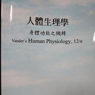 人體生理學 Vander's Human Physiology 12版