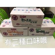 現貨✨埔里大坪頂~熱情果百香果凍6公斤量販箱 ;百百果優格凍量販箱;檸檬果凍6公斤量販箱;共有三種口味。純素