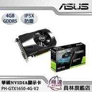 【華碩ASUS】PH-GTX1650-4G-V2 NVIDIA顯示卡