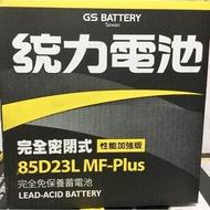 【中部電池-台中】統力杰士85D23L MF 85D23R 汽車電池電瓶通用75D23L 55D23L GTH75DL