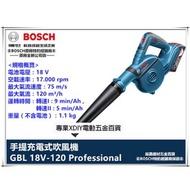 德國 Bosch GBL 18V-120 吹風機 鼓風機  (單機版)