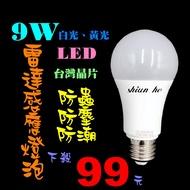 【下殺99元起】9w、12w 微波雷達 台灣晶片 人體感應燈泡 智能光控 人體感應 LED燈 白光、黃光 雷達感應燈泡