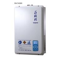 TH-7132FE 莊頭北熱水器數位強排13L熱水器