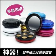 日本硬幣分類零錢包收納盒日幣零錢分類包收納神器 硬幣盒便攜41338.
