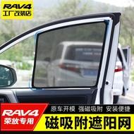 現貨 秒發 豐田RAV4 榮放適用rav4車用窗簾磁鐵遮陽簾榮放側窗防曬隔熱磁性簾車內磁吸式簾