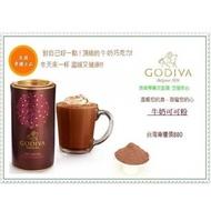 GODIVA 巧克力可可粉