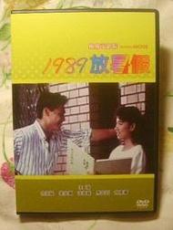 1989放暑假 徐承義 馬萃如 葉全真