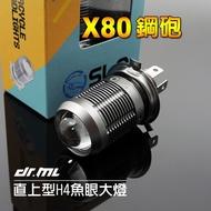 X80鋼砲魚眼LED大燈 H4 勁戰、SMAX、G5、G6、GP、RS NEO、勁豪、新迪爵、新名流 皆可安裝