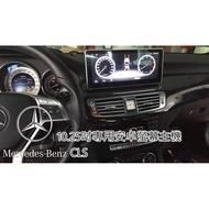 【桃園 聖路易士】BENZ CLS 安裝 10.25吋安卓專用機 FOCAL 165AS NBF608A