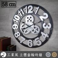 工業風 立體 齒輪 造型 木質 時鐘 大尺寸 數字58公分款 美式復古鄉村風 靜音 掛鐘 裝飾 loft 時鐘