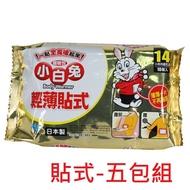 【醫康生活家】貼式 小白兔暖暖包 14H 10入/包 ►5包組,共50片 (現貨供應)