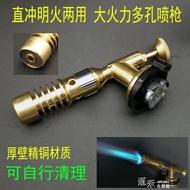 便攜式高溫純銅卡式噴槍萬能焊條冷風焊槍焊接燒烤點炭火器燒豬毛