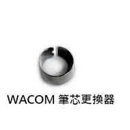 【文采堂】wacom xppen 筆芯換芯器 電繪板 手繪板 電繪筆換芯器