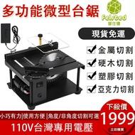 切割機 110V台灣專用電壓 桌面型切割機 微型精密台鋸 迷你電鋸 小型家用台鋸 便攜式木工推台鋸 多功能切割機