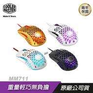 Cooler Master 酷碼 MM711 電競滑鼠 /RGB燈光/蜂窩狀外殼設計/16000 DPI/極輕量化/防塵及防水塗層/全新編織網線材/2年保/ PCHOT/酷媽