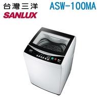 SANLUX 台灣三洋 10KG定頻直立式洗衣機ASW-100MA