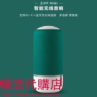 Libratone Zipp Mini 藍牙音箱無線WIFI家用音響360度環繞音響便攜戶外音響