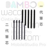 <台灣現貨> Wacom 通用 筆芯 筆芯更換器 數位板 電繪板 繪圖板 手寫板 散裝