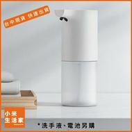 米家自動感應洗手機 540g│智能家用 抑菌 感應式 泡沫洗手器