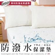 【charming】台灣製+非防水專利3M防潑水保潔墊_雙人特大_平單式(雙人特大 防潑水 平單)