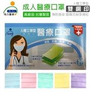 【Fe Li 飛力】雙鋼印成人不織布醫療口罩(50入/盒)