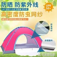 帳篷戶外2秒全自動速開 2人3-4人露營野營雙人野外免搭建沙灘套裝·特惠促銷