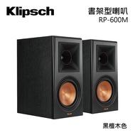 【公司貨】Klipsch 古力奇 RP-600M 一對 書架型喇叭