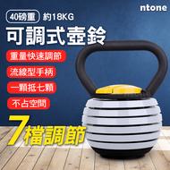 核心重量訓練-7檔調節可調式壺鈴(4-18公斤)