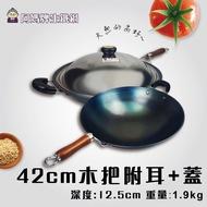 阿媽牌生鐵鍋 42cm尺4【木杷附耳】含【不鏽鋼蓋】$1700 ~傳統炒菜鍋