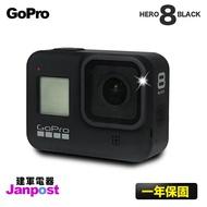 【好省日最高10%回饋】[96折] Gopro Hero 8 Black 最新款 原廠公司貨 超防震 縮時攝影 運動攝影機(非 hero 7)