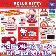 大賀屋 日貨 Hello Kitty 迷你仿真小物 轉蛋 吊飾 公仔 扭蛋 收藏品 玩具 裝飾 正版 L00011769