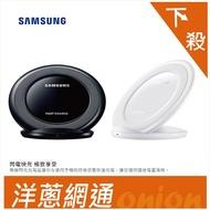 Samsung 三星 原廠無線站立式閃充充電座 快充立式QI盤 EP-NG930 /快速充電 /快充無線充電板