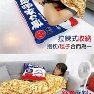 維力炸醬麵 抱枕 蓋毯組