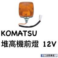 KOMATSU 堆高機前燈 (12V/24V)