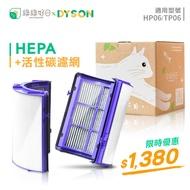 滿三千折三百! 綠綠好日 抗敏 HEPA 濾芯 活性碳 濾網  適用 Dyson HP06 TP06 空氣清淨機 樂天年貨大街