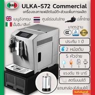 *ไม่ทิ้งลูกค้า ดูแลตลอดชีวิต* เครื่องชงกาแฟอัตโนมัติ เครื่องทำกาแฟอัตโนมัติ อูก้า ULKA-S72 Commercial (Automatic Coffee Machine)