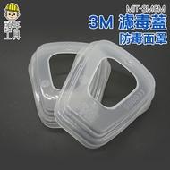 防毒面罩過濾棉安裝殼 強透氣 防臭 防毒面具 防止有毒物質《頭手工具》