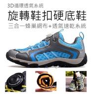 (免運)旋轉鞋扣 自行車鞋/硬底鞋/非卡鞋 自行車硬底鞋 透氣速乾 不上卡的好選擇