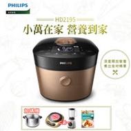 【飛利浦 PHILIPS】 雙重脈衝智慧萬用鍋(HD2195)加送不挑鍋黑晶爐+不鏽鋼內鍋+食譜書