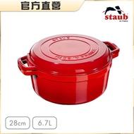 【法國Staub】圓型3合1琺瑯鑄鐵鍋 28cm-櫻桃紅(6.7L)