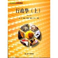 [9折]《空大》行政學(上)/吳定、張潤書、陳德禹、賴維堯、許立一