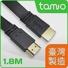 TAMIO 高速HDMI影音傳輸線1.8米【臺灣製】