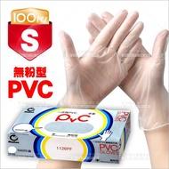 MasLee一次性PVC無粉手套(S號)-100入[47967] 染髮/居家清潔
