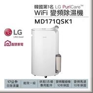 【LG 樂金】一級能效◆17公升變頻除濕機◆WiFi遠控◆晶鑽銀(MD171QSK1)