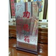 【明祥】落地白鐵功德箱 捐款箱 桌上型 捐錢箱 神明用 寺廟用 49廠