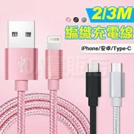 iPhone 充電線 2A 快充線 安卓 Type-c 2m 3m 編織線 數據線 傳輸線 編織防斷 lightning micro usb