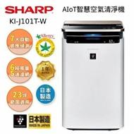 【買就送體重計】SHARP 夏普KI-J101T-W AIoT智慧遠端控制空氣清淨機